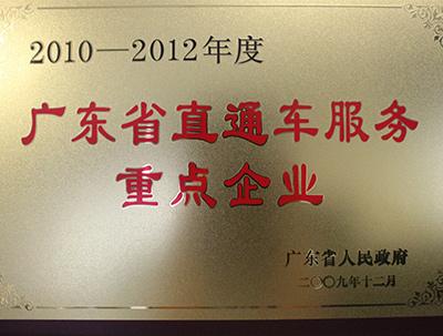 广东省直通车服务重点企业