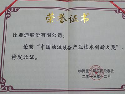 中国物流装备产业技术创新大奖